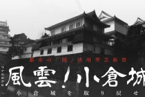 kokurajo_BW-02