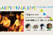talk_vol1