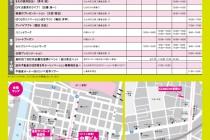 リノベ祭り2016春フライヤーura