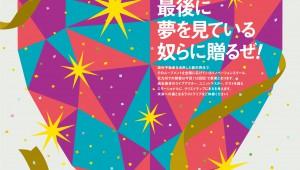sayonarars_poster