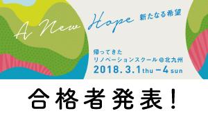 slide_gokaku
